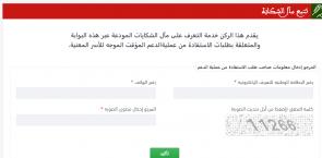 www.tadamoncovid.ma تسجيل الدخول شروط الاستفادة من الدفعة الثالثة من دعم كورونا