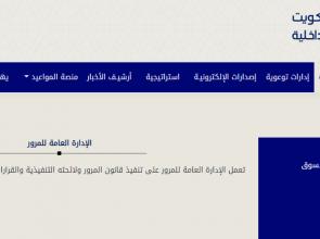 رابط الاستعلام عن المخالفات المرورية بالرقم المدني او رقم اللوحة الكويت
