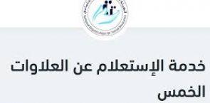 وزارة التضامن الاجتماعي المعاشات العلاوات الخمس – رابط الاستعلام عن العلاوات الخمس بالرقم القومي