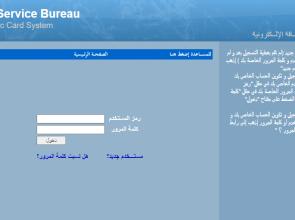 بطاقة الموظف الالكترونية تحديث ومشاهدة بيانات الموظف الشخصية – ديوان الخدمة المدنية