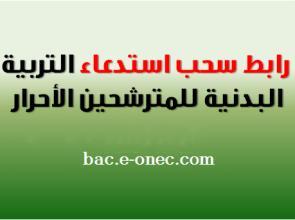 رابط سحب استدعاء شهادة التعليم المتوسط bac.onec.dz 2020