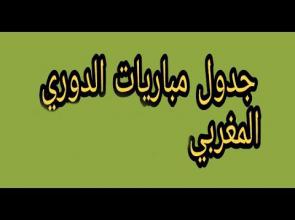 جدول مباريات ومواعيد الدوري المغربي والبث المباشر